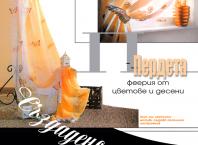 Пердетата – феерия от цветове и десени