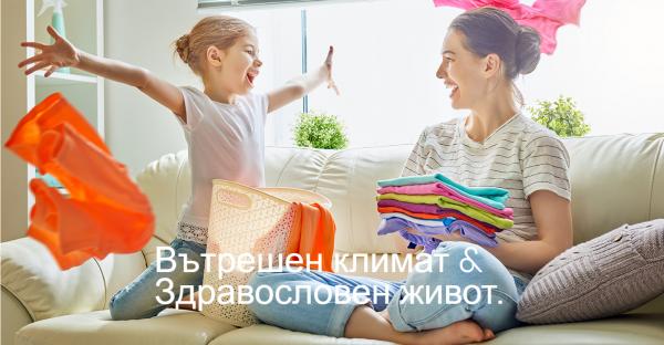 Клима Уайт - гаранция за здраве и щастлив домашен комфорт