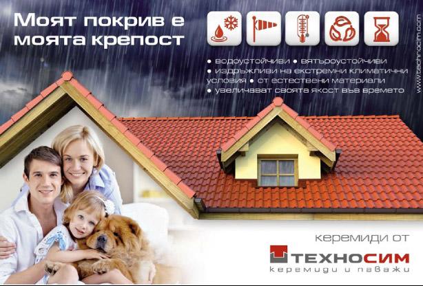 """""""Направи си сам: покрив"""" с керемиди от ТЕХНОСИМ-ЧАСТ І"""
