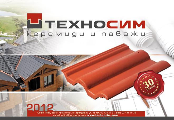 Как да изчислим и остойностим необходимите материали за ремонт или направа на скатен покрив